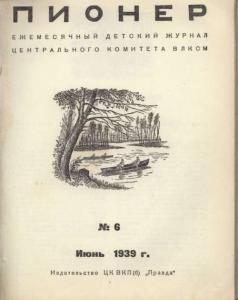"Журнал ""Пионер"" 1939г. №6"
