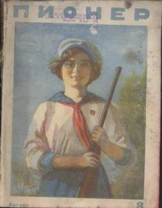 "Журнал ""Пионер"" 1939г №8"