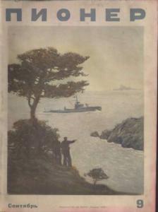 "Журнал ""Пионер"" 1939г №9"