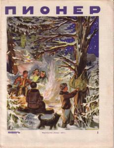 "Журнал ""Пионер"" 1947г №1"