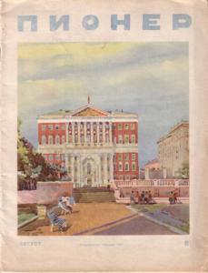 "Журнал ""Пионер"" 1947г. №8"