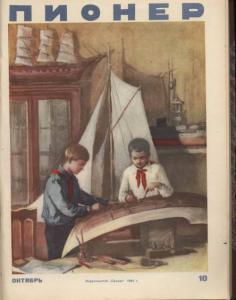 "Журнал ""Пионер"" 1949г. №10"
