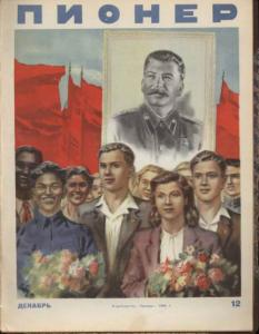 "Журнал ""Пионер"" 1949г. №12"