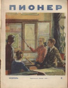 "Журнал ""Пионер"" 1949г. №2"