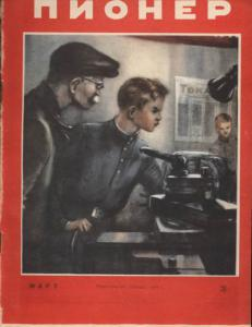 "Журнал ""Пионер"" 1949г. №3"
