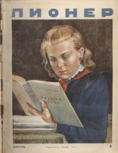 "Журнал ""Пионер"" 1949г. №4"