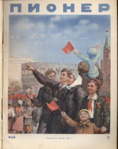 "Журнал ""Пионер"" 1949г. №5"