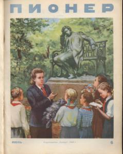 "Журнал ""Пионер"" 1949г. №6"