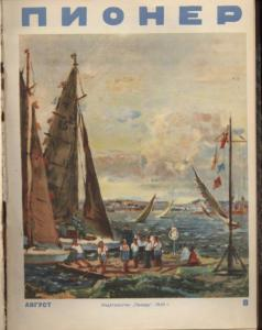 "Журнал ""Пионер"" 1949г. №8"