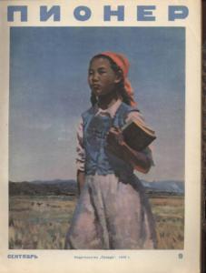 "Журнал ""Пионер"" 1949г. №9"