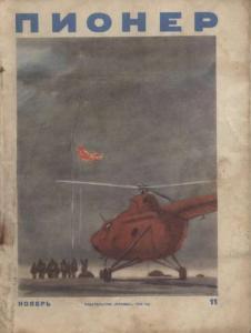"Журнал ""Пионер"" 1954г. №11"