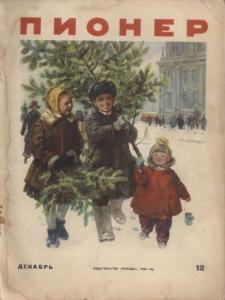 "Журнал ""Пионер"" 1954г. №12"
