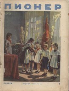 "Журнал ""Пионер"" 1954г №1"