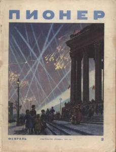 "Журнал ""Пионер"" 1954г. №2"