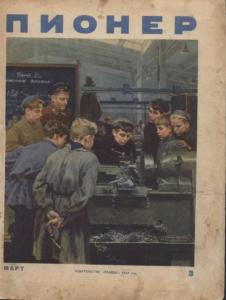 "Журнал ""Пионер"" 1954г №3"