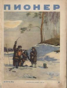 "Журнал ""Пионер"" 1954г №4"