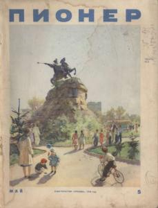 "Журнал ""Пионер"" 1954г №5"