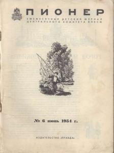"Журнал ""Пионер"" 1954г №6"