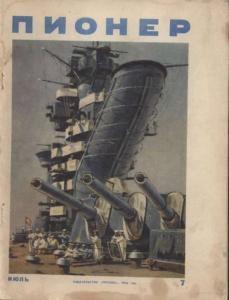 "Журнал ""Пионер"" 1954г №7"