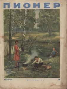 "Журнал ""Пионер"" 1954г. №8"