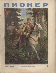 "Журнал ""Пионер"" 1954г. №9"