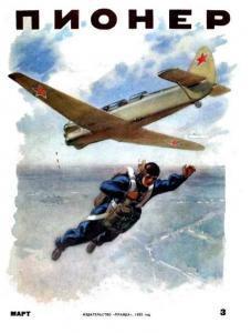 "Журнал ""Пионер"" 1955г №3"