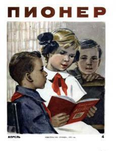 "Журнал ""Пионер"" 1955г. №4"
