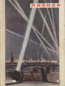 "Журнал ""Пионер"" 1956г. №11"