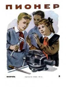 "Журнал ""Пионер"" 1956г. №2"