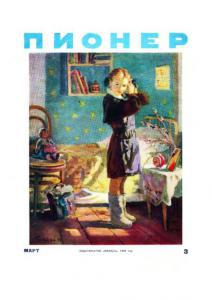 "Журнал ""Пионер"" 1956г. №3"