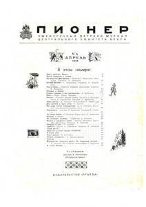 "Журнал ""Пионер"" 1956г. №4"