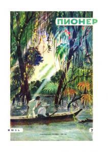 "Журнал ""Пионер"" 1956г. №7"
