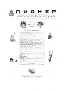 "Журнал ""Пионер"" 1956г. №8"