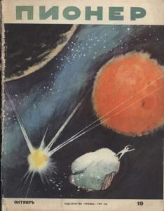 "Журнал ""Пионер"" 1957г. №10"
