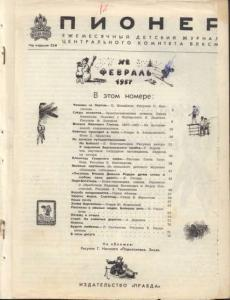 "Журнал ""Пионер"" 1957г. №2"
