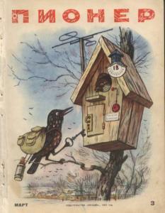 "Журнал ""Пионер"" 1957г. №3"