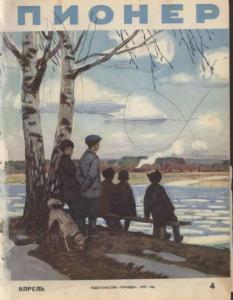 "Журнал ""Пионер"" 1957г. №4"
