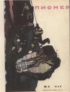 "Журнал ""Пионер"" 1957г. №5"
