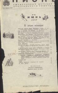 "Журнал ""Пионер"" 1957г. №6"