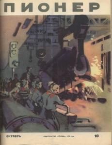 "Журнал ""Пионер"" 1958г. №10"