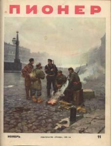 "Журнал ""Пионер"" 1958г. №11"