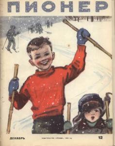 "Журнал ""Пионер"" 1958г. №12"