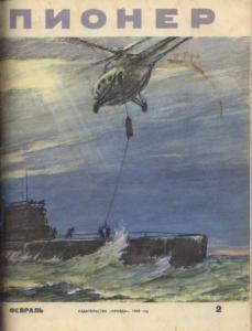 "Журнал ""Пионер"" 1958г. №2"