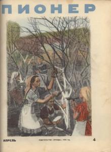 "Журнал ""Пионер"" 1958г. №4"