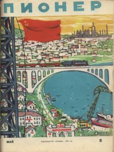 "Журнал ""Пионер"" 1958г. №5"