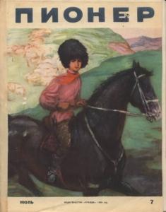 "Журнал ""Пионер"" 1958г. №7"