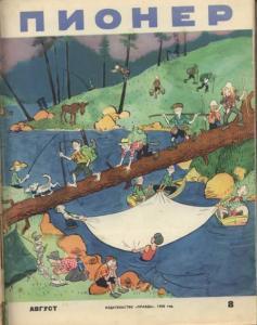 "Журнал ""Пионер"" 1958г. №8"