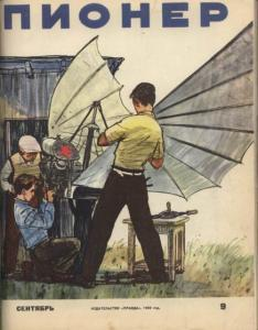 "Журнал ""Пионер"" 1958г. №9"