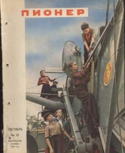 "Журнал ""Пионер"" 1959г. №10"