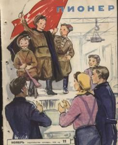 "Журнал ""Пионер"" 1959г. №11"